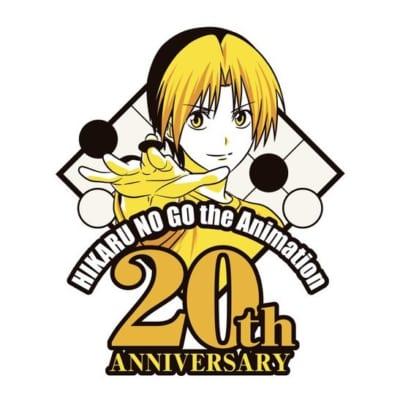 TVアニメ「ヒカルの碁」放送開始20周年記念ロゴ