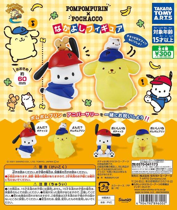「ポムポムプリン×ポチャッコ」おおきめサイズのなかよしフィギュアがもうすぐ登場!