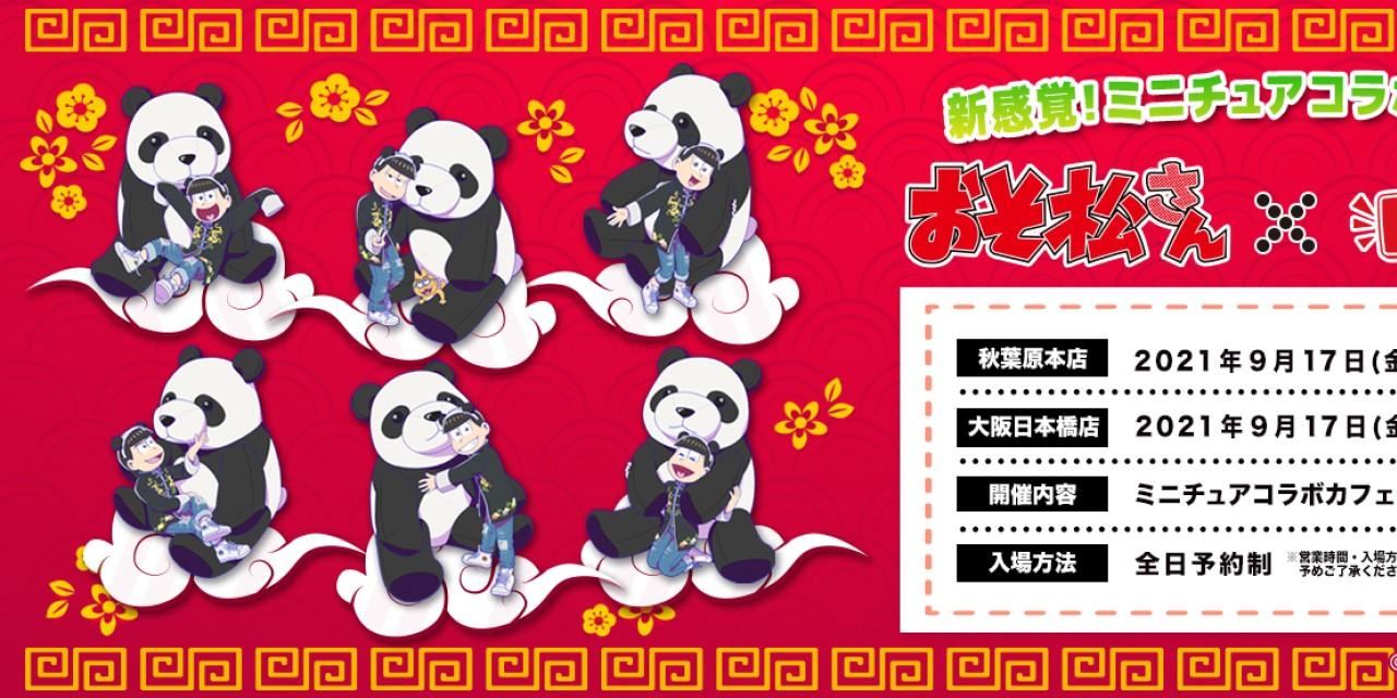 「おそ松さん×Nuidri!!」チャイナなコラボカフェ開催決定!6つ子たちがパンダに変身
