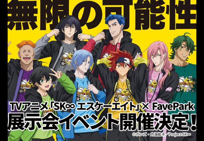 「SK∞ エスケーエイト×Fave Park」東京・大阪で開催!キャラとお揃いオンライン限定グッズも