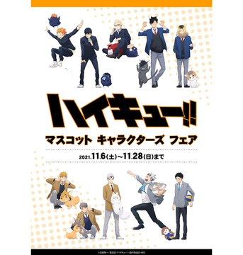 新グッズ&特典絵柄公開「ハイキュー!!マスコットキャラ」11月6日〜アニメイトフェア開催!