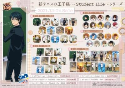 「新テニスの王子様」くつろぎコレクション第7弾~Student life~シリーズ ラインナップ