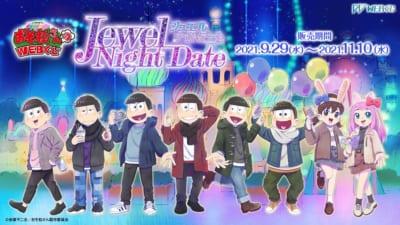 おそ松さんのWEBくじ第12弾『Jewel Night Date ジュエルナイトデート』