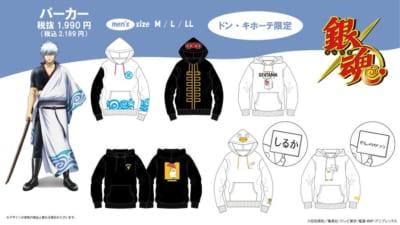 「銀魂×ドンキ」限定コラボグッズ1
