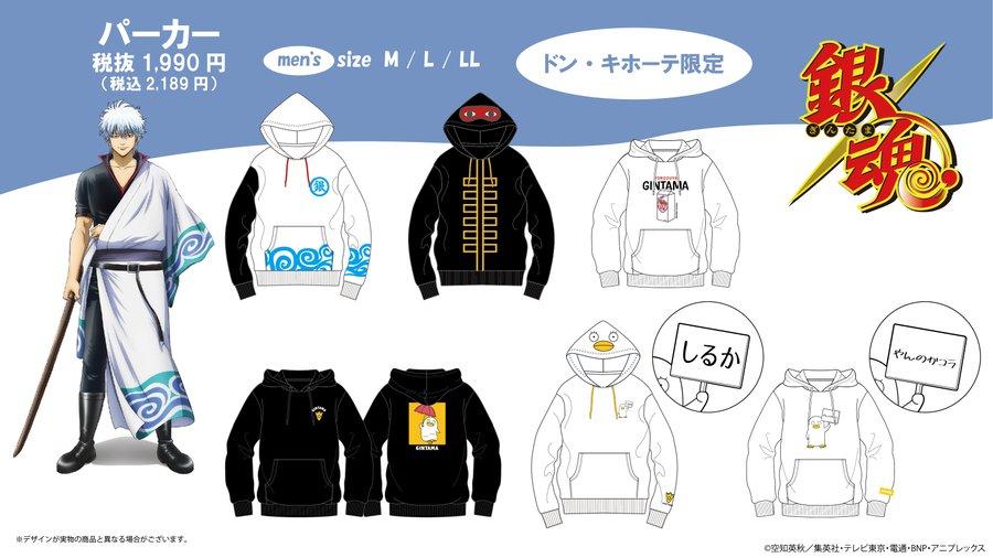 「銀魂×ドンキ」沖田や銀さん、エリザベスのグッズ発売!アイマスクのイラスト入りキャップも