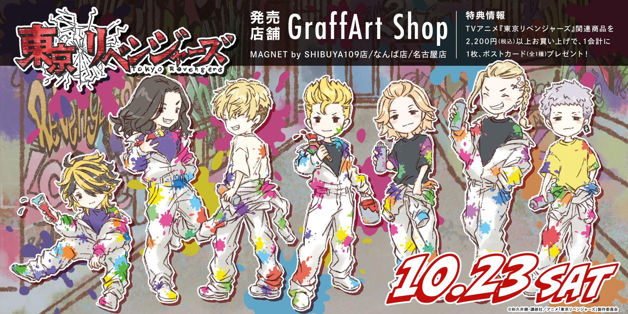 「東リベ×GraffArt」手描き風のゆるデザインが可愛い描き下ろし!通販実施中&10月から店頭販売