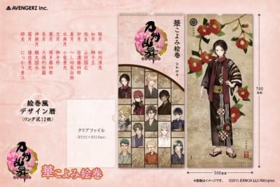 刀剣乱舞-ONLINE- 華こよみ絵巻 令和4年カレンダー