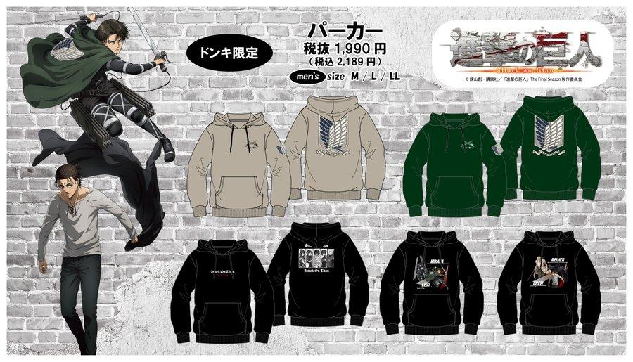 「進撃の巨人×ドンキ」自由の翼やキャラが描かれたパーカー全5種が10月2日より発売!