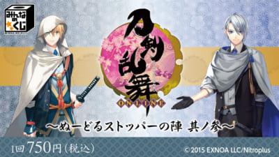 刀剣乱舞-ONLINE-~ぬーどるストッパの陣 其の参~