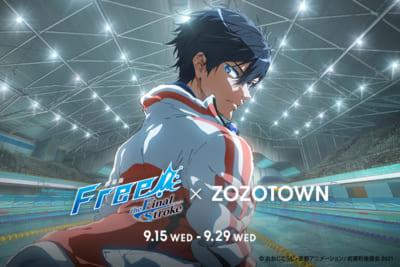劇場版 Free!–the Final Stroke–×ZOZOTOWN