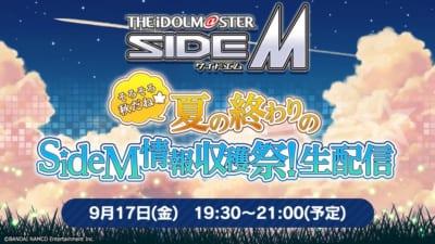 「アイドルマスター SideM そろそろ秋だね 夏の終わりのSideM情報収穫祭!生配信」