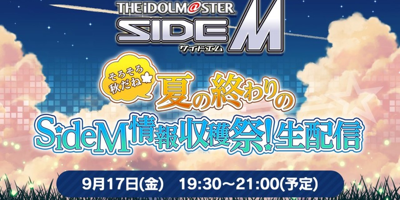 「SideM」情報収穫祭生配信が9月17日(金)に決定!声優の濱健人さん・矢野奨吾さんら出演