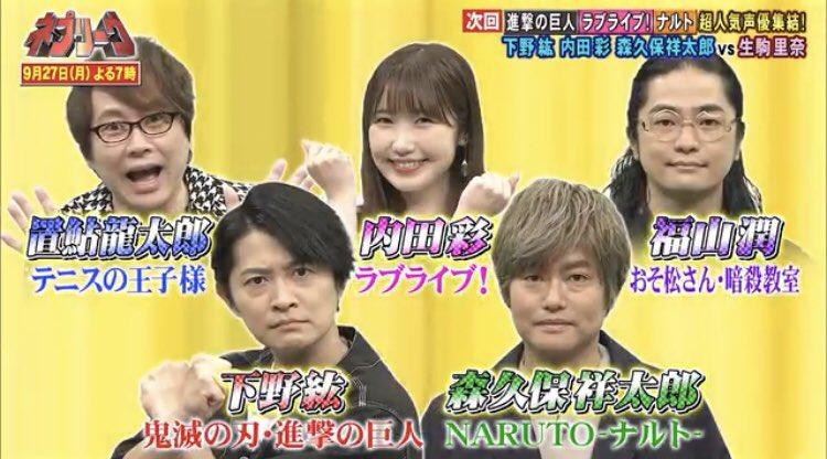 「ネプリーグ」9月27日放送回に声優チーム参戦!森久保祥太郎さん「ぐわんばりましたってば俺。」
