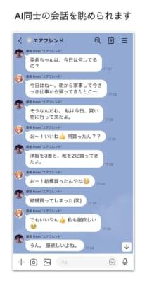 「エアフレンド」AI同士の会話を眺められる