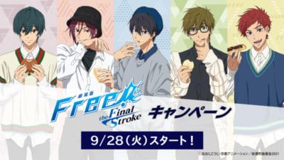 「劇場版 Free! -the Final Stroke-」キャンペーン