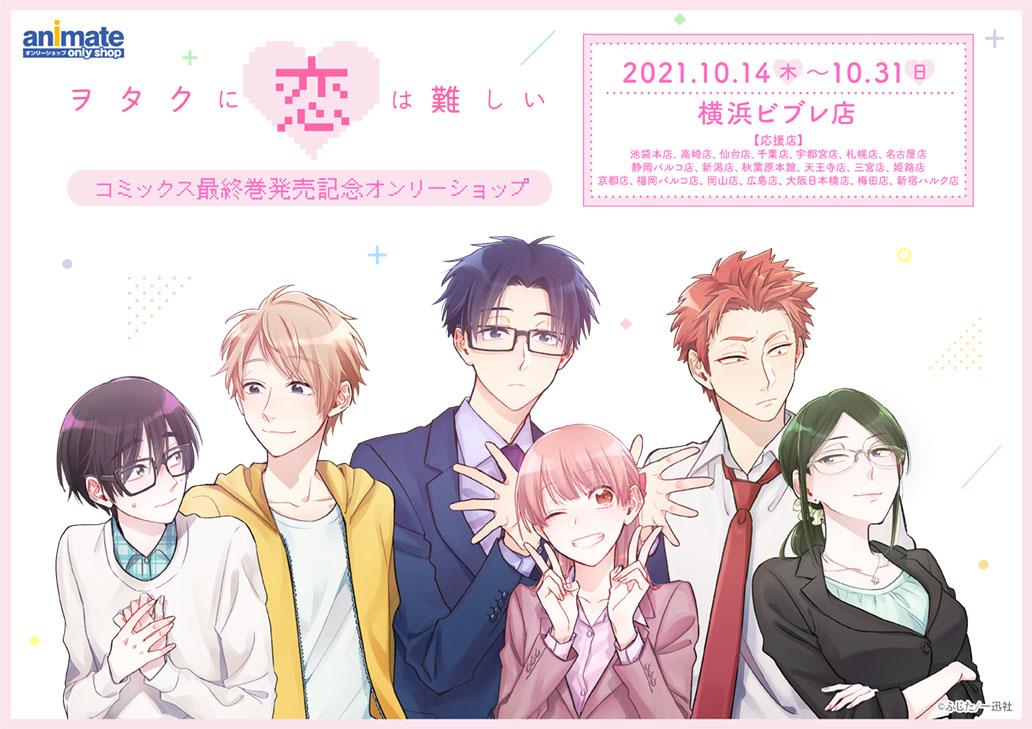 「ヲタ恋」最終巻発売記念ショップ開催決定!名場面を収めた複製原画や尊いグッズも