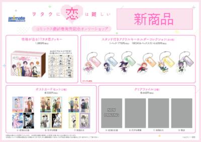 「ヲタクに恋は難しい」コミックス最終巻発売記念オンリーショップ新商品1