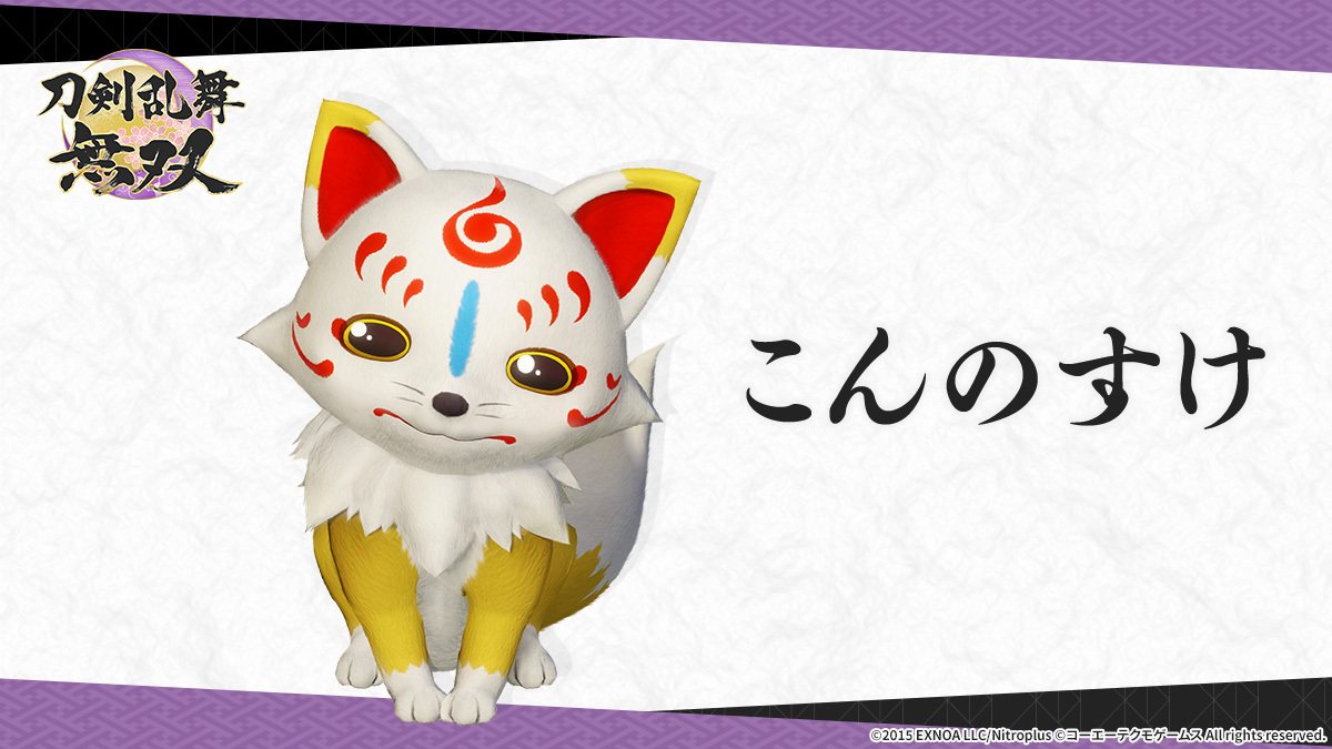 「刀剣乱舞無双」サポート役・こんのすけのCVは山口勝平さん!3Dモデルが先行公開