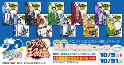 アニメ「テニスの王子様(テニプリ)」シリーズ20周年記念フェア