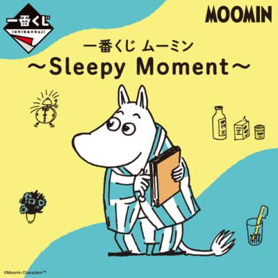 「一番くじ ムーミン~Sleepy Moment~」