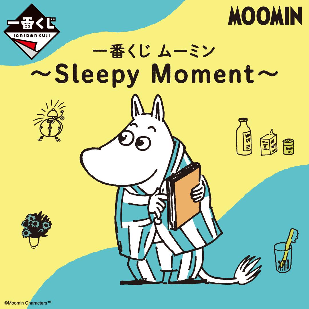 「一番くじ ムーミン~Sleepy Moment~」2022年2月に発売!ラストワン賞はスナフキンのぬいぐるみ