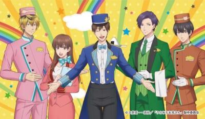 TVアニメ「うらみちお兄さん」×「サンシャインシティプリンスホテル」描き下ろし