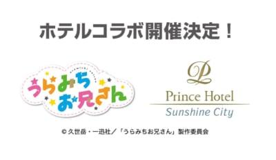 TVアニメ「うらみちお兄さん」×「サンシャインシティプリンスホテル」