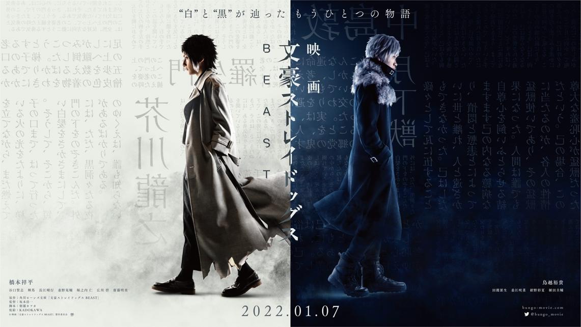映画「文スト BEAST」2022年1月7日(金)に公開!敦&芥川が背中合わせのビジュアルがエモ