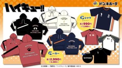 「ハイキュー!!×ドン・キホーテ」パーカー・Tシャツ