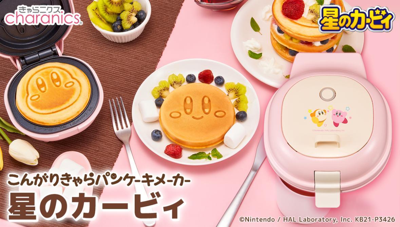 「星のカービィ」かわいいパンケーキを作ろう!表と裏で違う絵柄が楽しめます