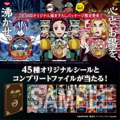 TVアニメ「鬼滅の刃」×日清食品「どん兵衛&U.F.O.」