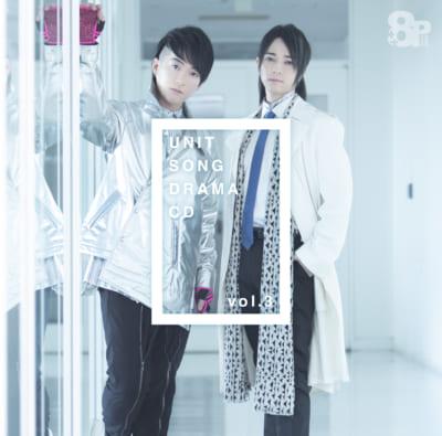 【ドラマCD】8P ユニットソングドラマCD Vol.3