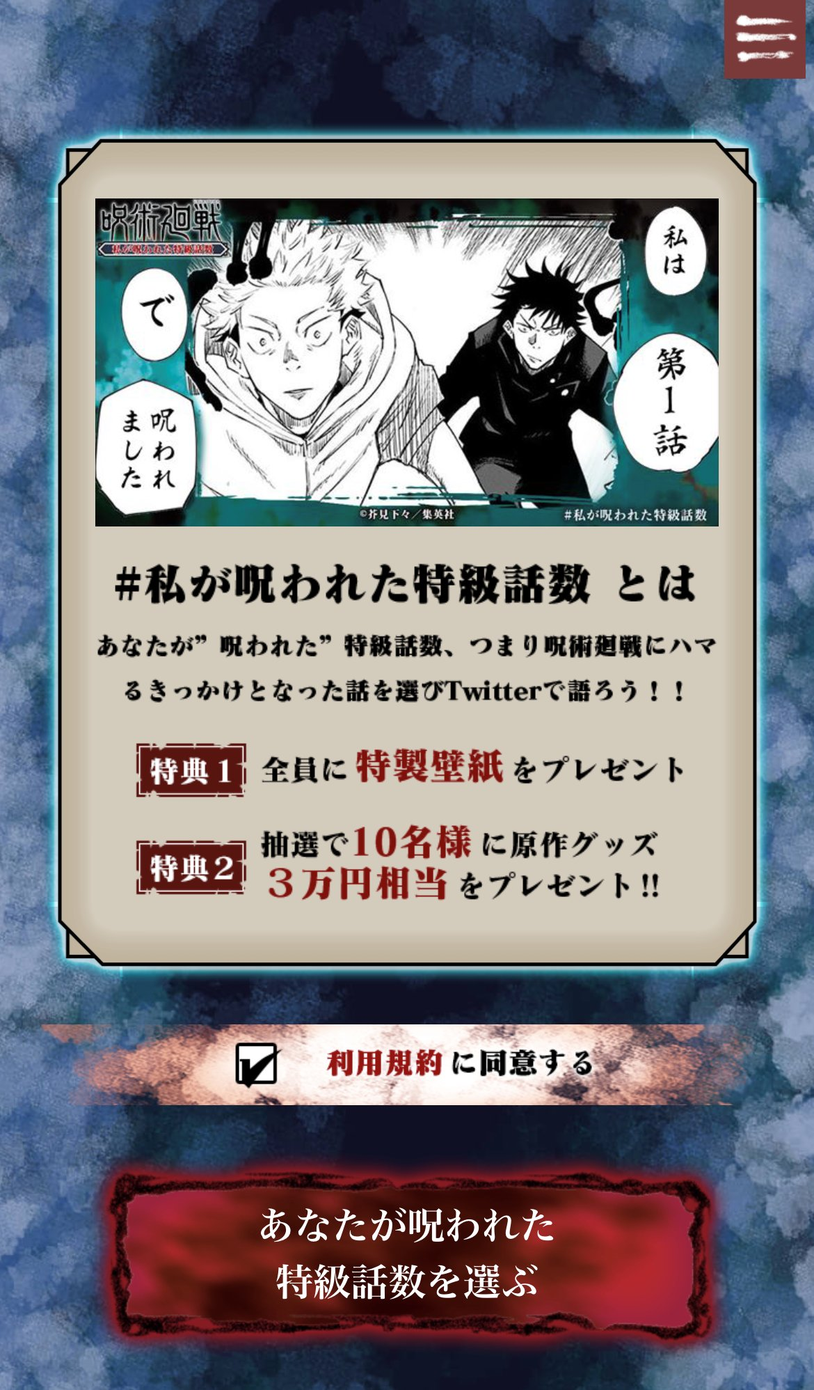 「呪術廻戦」特設サイト「私が呪われた特級話数」1