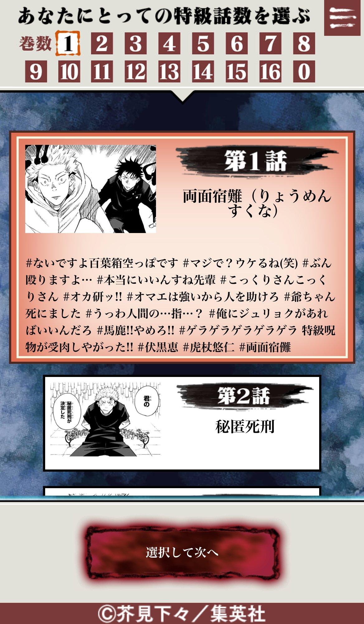 「呪術廻戦」特設サイト「私が呪われた特級話数」2