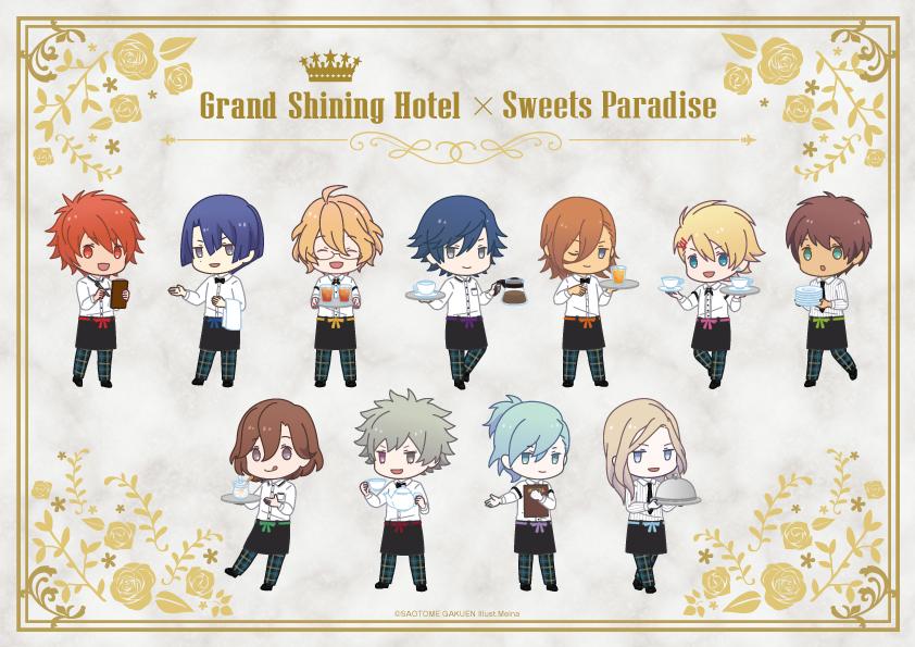 「うたプリ×スイパラ」11月から全国9店舗でコラボカフェ実施!「Grand Shining Hotel」がテーマ