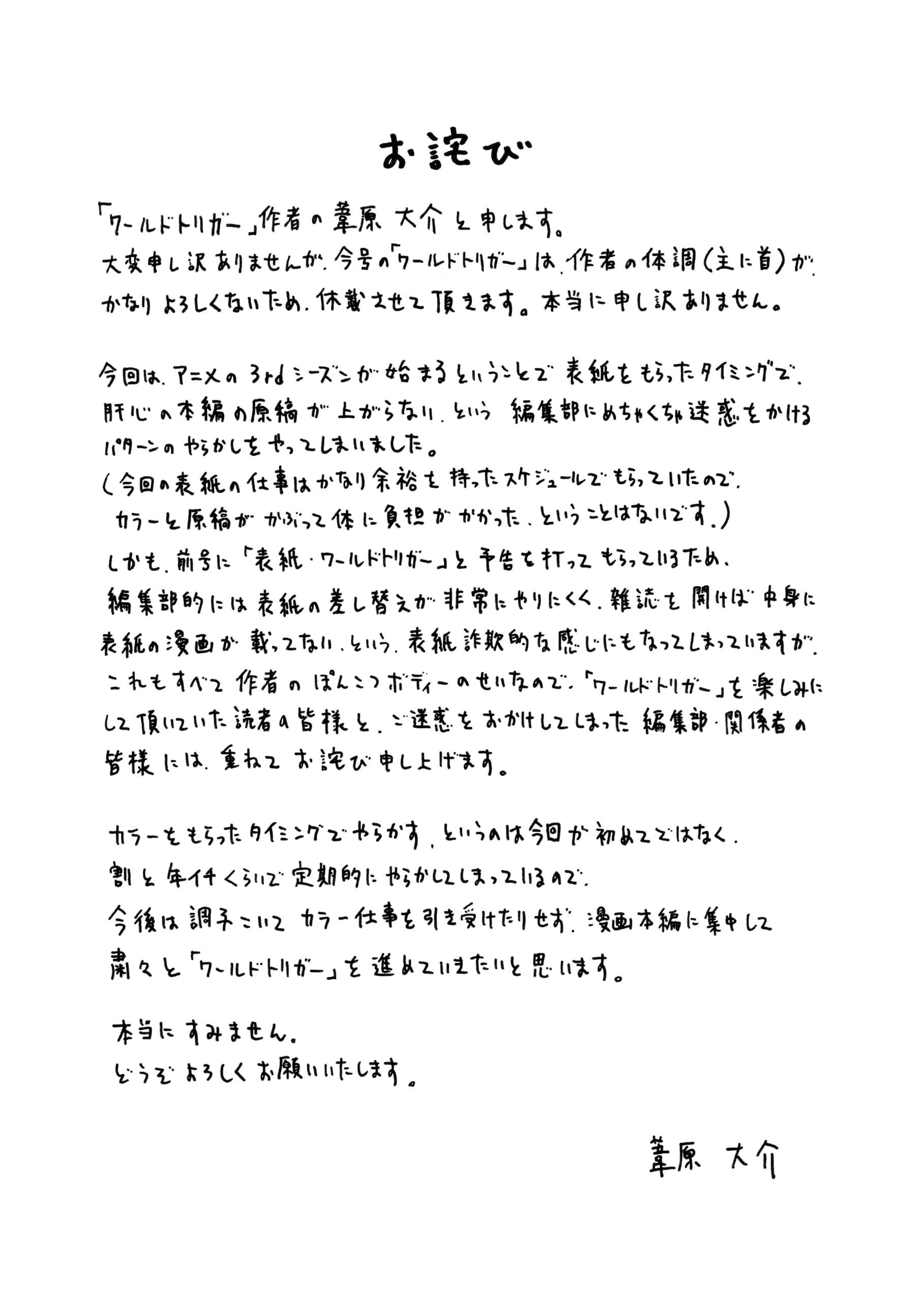 「ワールドトリガー」作者・葦原大介先生コメント