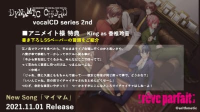 「DYNAMIC CHORD vocalCD series 2nd」店舗別購入特典 アニメイト【通常版】