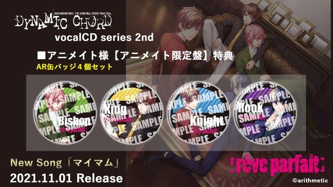 「DYNAMIC CHORD vocalCD series 2nd」店舗別購入特典 アニメイト【アニメイト限定版】