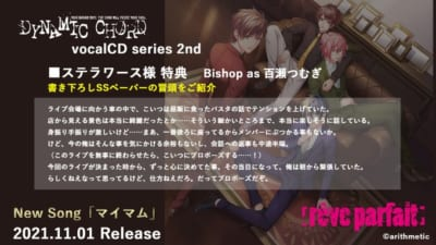 「DYNAMIC CHORD vocalCD series 2nd」店舗別購入特典 ステラワース