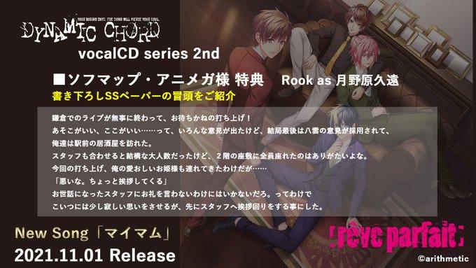 「DYNAMIC CHORD vocalCD series 2nd」店舗別購入特典 ソフマップ・アニメガ