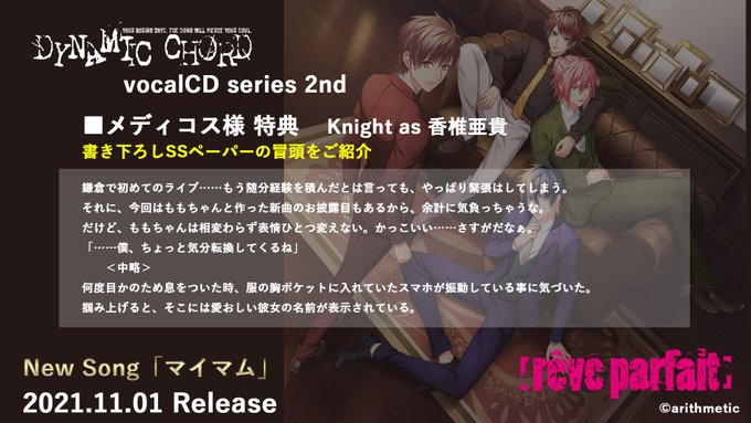「DYNAMIC CHORD vocalCD series 2nd」店舗別購入特典 メディコス