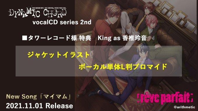 「DYNAMIC CHORD vocalCD series 2nd」店舗別購入特典 タワーレコード