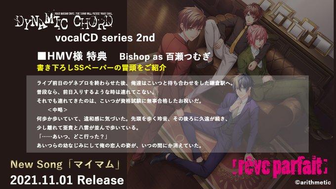 「DYNAMIC CHORD vocalCD series 2nd」店舗別購入特典 HMV
