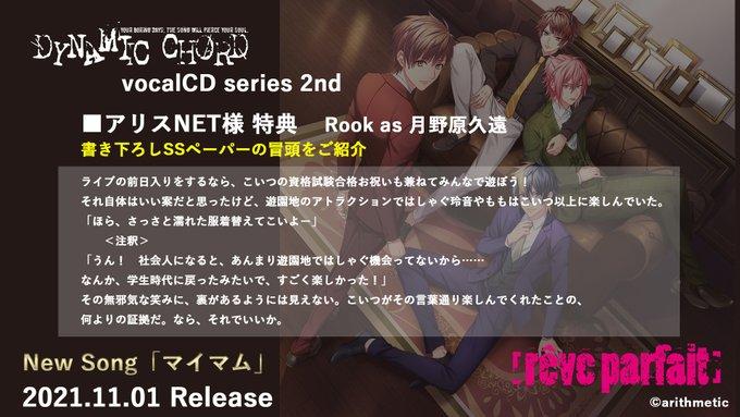 「DYNAMIC CHORD vocalCD series 2nd」店舗別購入特典 アリスNET