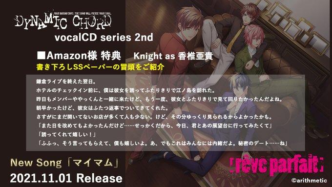 「DYNAMIC CHORD vocalCD series 2nd」店舗別購入特典 Amazon
