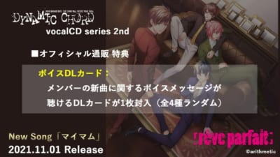 「DYNAMIC CHORD vocalCD series 2nd」店舗別購入特典 オフィシャル通販