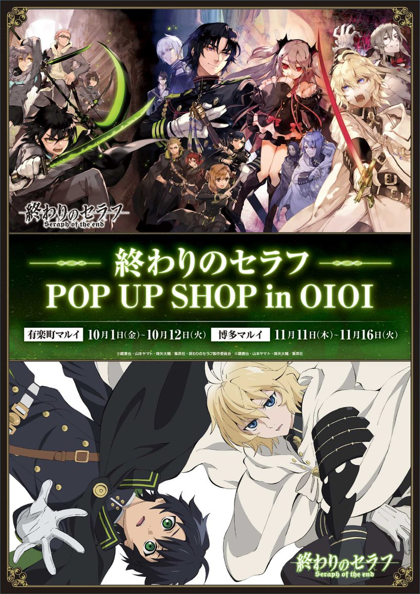 「終わりのセラフ」マルイでPOP UP SHOP開催決定!原作・アニメ両方の魅力伝わるイベント