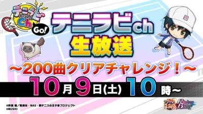 テニラビch 〜200曲クリアチャレンジ!〜