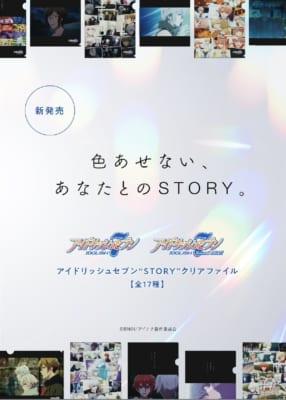 """TVアニメ「アイドリッシュセブン」""""STORY""""クリアファイル"""