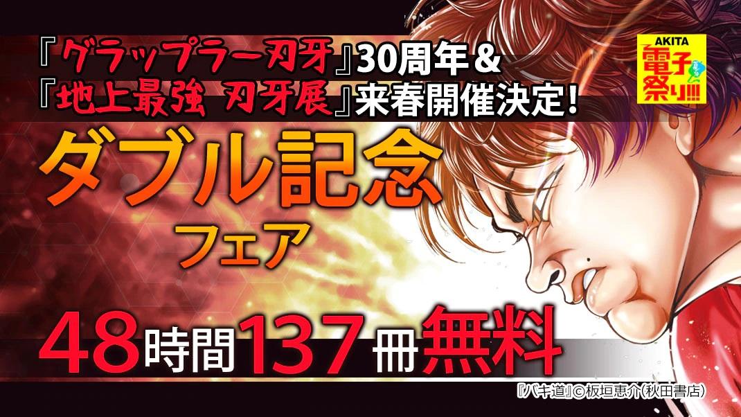 """すでに始まっているッ!「グラップラー刃牙」シリーズが""""48時間限定""""137冊無料公開中!"""